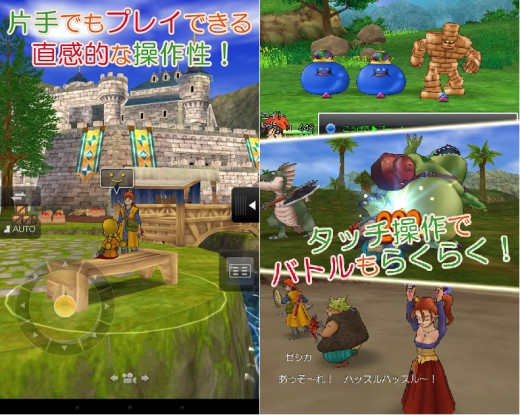 Dragon-Quest-VIII-Screens-520x415