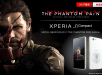 Sony-Metal-Gear-Limited-Edition