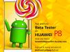 P8-beta-tester